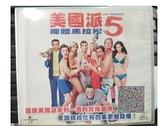 挖寶二手片-C06-030-正版VCD-電影【美國派5:裸體馬拉松】-(直購價)