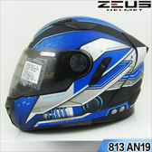 瑞獅 ZEUS 全罩 安全帽|23番 ZS-813 AN19 消光黑藍 ZS 813 超輕量 旅跑雙鏡機能帽 內襯全可拆