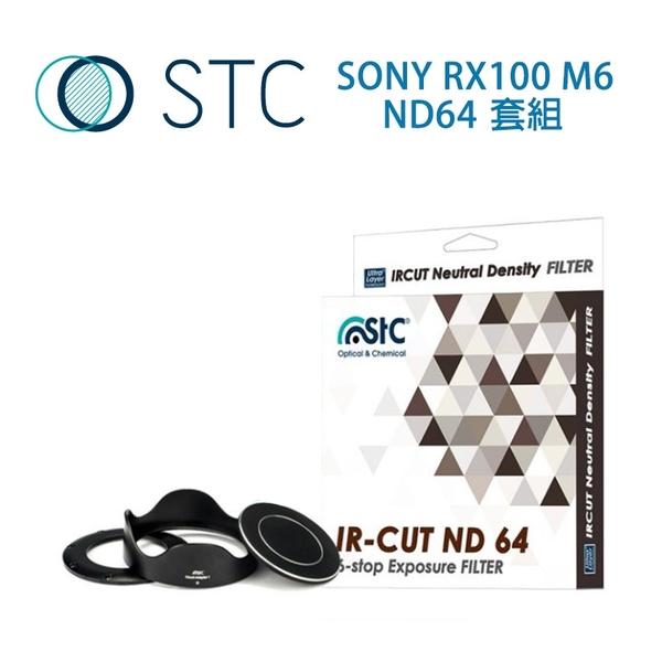 黑熊館 STC Hood-Adapter SONY RX100 M6 ND64 套組 轉接環 快拆遮光罩組 46mm 鏡頭 相機