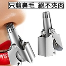 鼻毛修剪器 修剪器 鼻毛刀 修毛刀 手動剪毛器 剪鼻毛【RS1228】