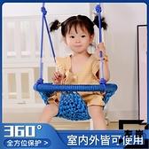 兒童鞦韆室內玩具吊椅戶外蕩鞦韆繩網狀鞦韆【左岸男裝】