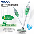TECO東元 手持無線鋰電吸塵器 XYF...
