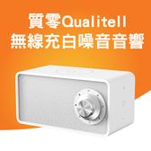 質零Qualitell無線充白噪音助眠音箱白色