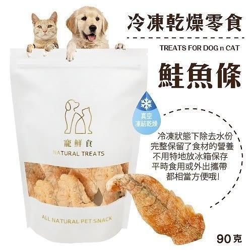 『寵喵樂旗艦店』寵鮮食《冷凍熟成犬貓零食-鮭魚條40g》 可常溫保存 無其他添加物 凍乾零食
