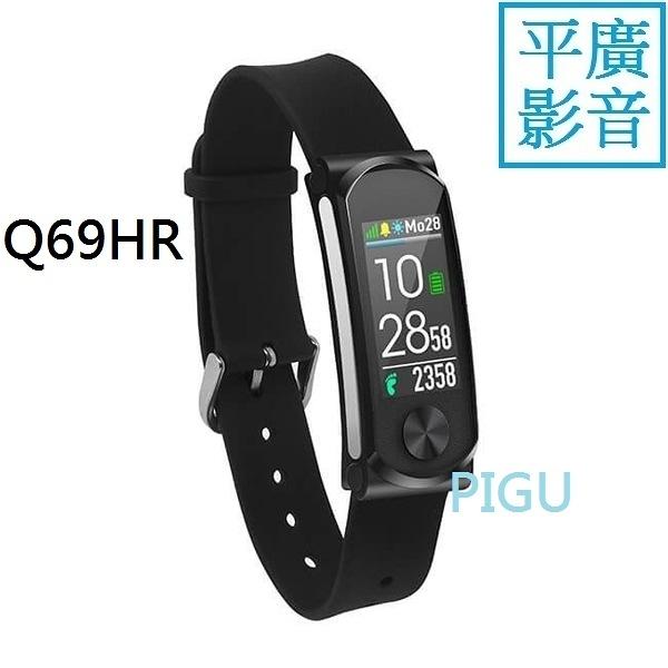平廣 送袋保固一年 雙揚 Q69HR Q-69 Q69 HR3 藍芽智慧手環 智慧手錶 可測心率 另售耳機 喇叭