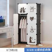 衣櫃 簡易布組合收納儲物小臥室組裝出租房屋可拆卸塑料經濟型 df13471【潘小丫女鞋】
