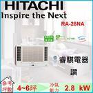 日立 HITACHI 4~6 坪 變頻冷暖窗型冷氣 【雙吹式】RA-28NA/RA28NA 下單前先確認是否有貨