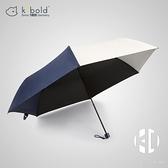 防曬傘UPF50 防紫外線遮陽傘超輕三折晴雨傘折疊太陽傘【Kacey Devlin】