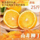 【果之蔬-全省免運】南非爆汁柳丁(15公斤=25台斤±10%)