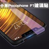 Xiaomi 小米 note5A 小米mix 2S Pocophone F1 鋼化 手機 保護貼 玻璃貼 BOXOPEN