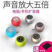 手機擴音器音響迷你直插式小音箱外接揚聲器通用外放喇叭電腦便攜式播放器小型低音炮