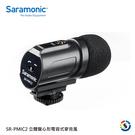 【Saramonic 楓笛】立體聲心形電容式麥克風 SR-PMIC2