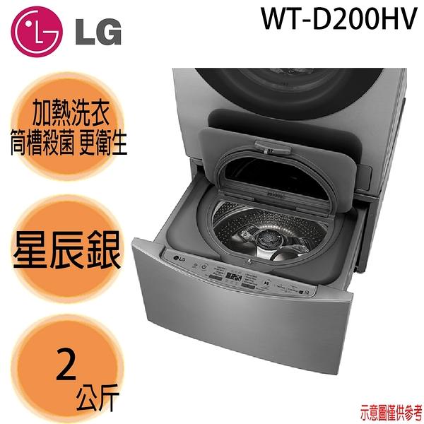 【LG樂金】2公斤 MiniWash 加熱洗衣 迷你洗衣機 WT-D200HV 星辰銀