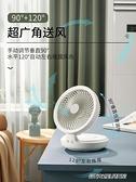 【快出】usb小風扇桌面小型辦公室桌上床頭電風扇壁掛充電夏季學生宿舍迷你臺式家用強力床