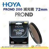 日本 HOYA PROND 200 ND200 72mm 減光鏡 減7 2/3格 ND減光 濾鏡 公司貨