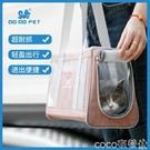 熱賣寵物外出包寵物包貓包夏天裝小狗狗外出門旅行便攜手提透氣貓籠袋子LX 【618 狂歡】