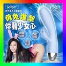 免運+滿額享折扣+贈品好禮送 香港LETEN 萌兔來襲色色兔系列3X7頻 硅膠情趣震動G點按摩棒 色小兔