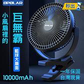 台灣現貨 丹大戶外【OPOLAR】8吋超靜音電風扇 一年保固│10000毫安高容量可夾式│桌立│USB│車用