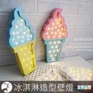 冰淇淋立體造型牆面裝壁飾招牌燈 木質馬卡龍甜美配色led氣氛ins咖啡餐廳飲料店裝飾-米鹿家居