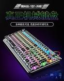 蒸汽朋克真機械鍵盤青軸黑軸茶軸復古有線外設電競87鍵游戲專用【英賽德3C數碼館】