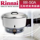 【有燈氏】林內 瓦斯 煮飯鍋 熱脹器式 ...