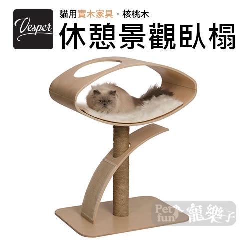 [寵樂子]《Hagen赫根》Vesper實木景觀臥禢(核桃木) 貓跳台/貓爬架/貓抓/貓玩具/貓床/貓基地【免運】