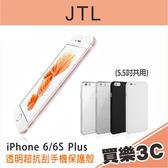 JTL Apple iPhone 6 Plus / 6s Plus 輕量透亮 防震圈手機保護殼,蘋果 5.5吋共用,高質感人氣商品
