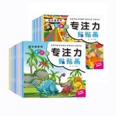 幼兒童專注力貼貼畫0-2-3-4-5-6歲 寶寶貼紙書啟蒙益智早教黏貼畫