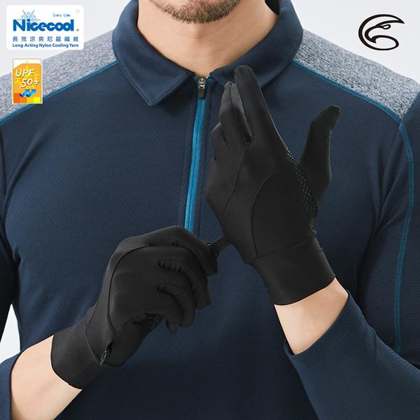 ADISI NICE COOL 吸濕涼爽透氣抗UV可觸控手套 AS21007【黑色】(UPF50+、涼感、防曬手套)