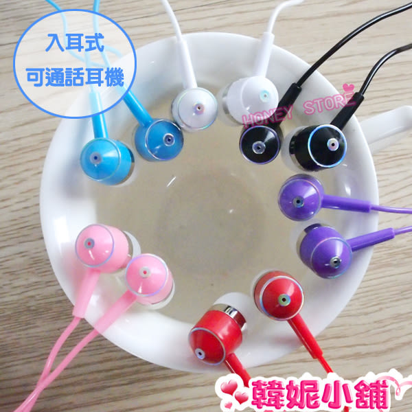 韓妮小舖  彩色 耳塞式耳機 可通話耳機 韓妮小舖批發網 【SC0084】