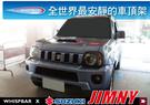 ∥MyRack∥WHISPBAR RAIL BAR Suzuki JIMNY  專用車頂架∥全世界最安靜的車頂架 行李架 橫桿∥