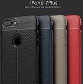 iPhone7 Plus 荔枝紋內散熱 全包邊防摔 皮紋手機殼 矽膠軟殼 邊線設計 防撞 手機殼 質感軟殼