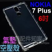 【氣墊空壓殼】Nokia 7+/Nokia 7 Plus TA-1068 6吋 防摔氣囊輕薄保護殼/防護殼背蓋/軟殼/抗摔透明殼-ZY