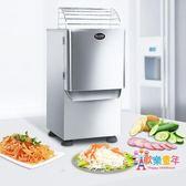 硬質瓜果切片機切絲機土豆蘿卜多功能不銹鋼電動切菜機(220V)  汪喵百貨