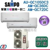 (含標準安裝) 5+11坪【SAMPO 聲寶冷暖變頻一對二冷氣】AU-QC105DC3+AM-QC36DC+AM-QC72DC