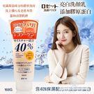 日本ROSETTE亮白洗顏乳(添加膠原蛋白) 168g