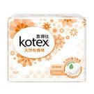 (特價 效期 2019.8.25 ) 靠得住 100%有機棉護墊 標準無香14.5cm (25片X2包)/組