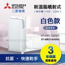 《 MITSUBISHI 》三菱 新溫風噴射乾手機 JT-SB116JH2-W / JT-SB216JSH2-W 白色款 110V & 220V 日本原裝