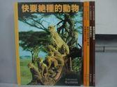 【書寶二手書T5/少年童書_ZDT】快要絕種的動物_毛絨絨的小可愛_動物的旅行等_共5本合售