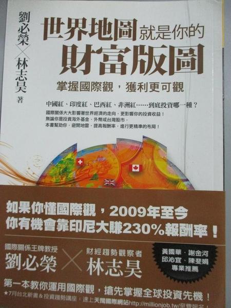 【書寶二手書T6/財經企管_GOV】世界地圖就是你的財富版圖_劉必榮