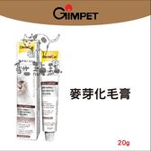 GimCat竣寶〔貓用加強型麥芽化毛膏,20g〕