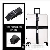 行李綁帶行李箱綁帶十字打包帶一字托運加固帶旅行出差拉桿飛機捆箱帶密碼 萊俐亞