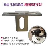 【發現者】機車行車記錄器鏡頭L型支架 (適用於各種車牌/多款後鏡頭)