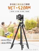 手機便攜輕三角架支架攝像照相機自拍直播超輕旅行相機架云臺套裝  YXS  莫妮卡