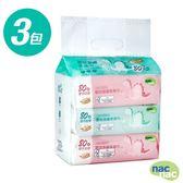 Nac Nac 純水嬰兒柔濕紙巾 80抽 / 3包 送濕巾蓋 138716 好娃娃