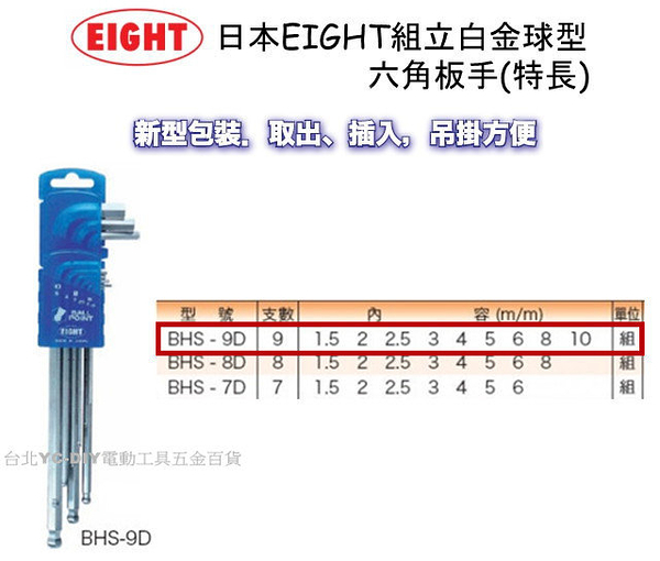 【台北益昌】日本 EIGHT BHS-9D 特長 白金多角型六角板手 9支組 L型
