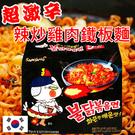 韓國 辣炒雞肉鐵板麵140g 單包入 全球最辣泡麵 火辣雞麵 鐵板麵