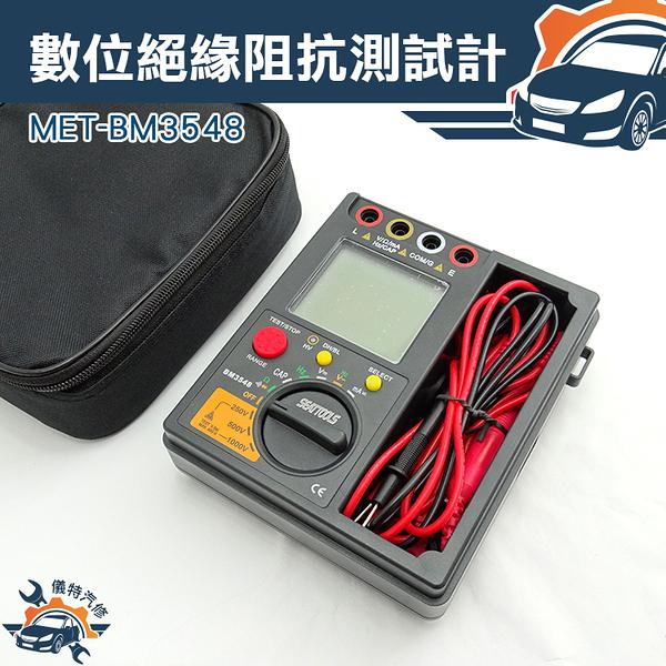 『儀特汽修』365天延長 絕緣高阻計 1000V型 三相馬達絕緣  MET-BM3548