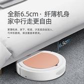 智慧掃地機器人 創意小家電三合一充電清潔機禮品家用自動吸塵器