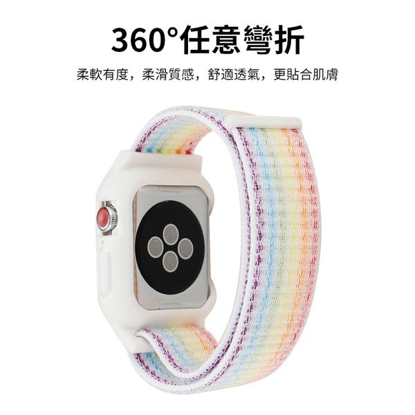 現貨 Apple Watch/1/2/3/4 一體式 錶框 尼龍回環 錶帶 運動錶帶 腕帶 替換 iWatch38/40/42/44mm 保護殼